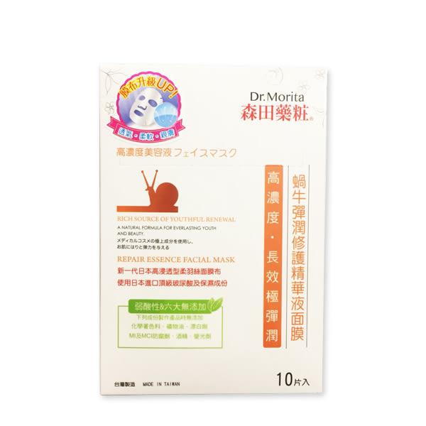 專品藥局 森田藥粧 蝸牛彈潤修護精華液面膜 10片/盒 【2005232】