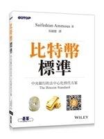 二手書博民逛書店《比特幣標準|中央銀行的去中心化替代方案》 R2Y ISBN:9789865020507