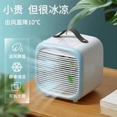冷風機 usb風扇加水冷風機小型制冷空調迷你靜音學生宿舍床上辦公室充電 OB6902