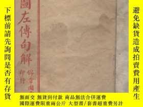 二手書博民逛書店罕見增批繪圖左傳句解(第一卷、第二卷、第五卷)三卷合售20960