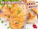 【賣魚的家】阿拉斯加小紅鮭 (100g±10/片)(含包冰20%)(10片組)◤僅限宅配◢