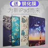保護套 2020新款iPad保護套蘋果9.7英寸2020平板電腦pad7新版a1822皮套