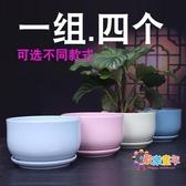 花盆 陶瓷花盆帶托盤一組四個兩個可選室內地面創意特大號綠蘿花盆T 4色