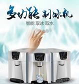 製冰機 制冰機家用小型迷你商用自動掉冰多功能一體機制冰機飲水機 創想數位igo
