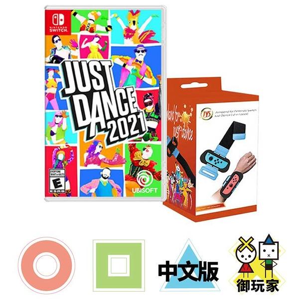 NS Switch 舞力全開2021 Just Dance 2021 中文版 + 跳舞綁帶(紅藍)