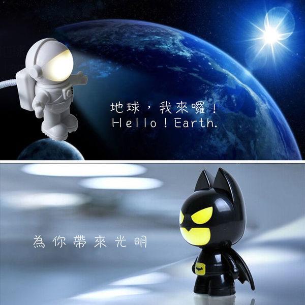 USB LED小夜燈 太空人 蝙蝠俠 造型隨身燈 鍵盤燈 電腦燈 行動電源燈 創意小檯燈 可攜帶 照明
