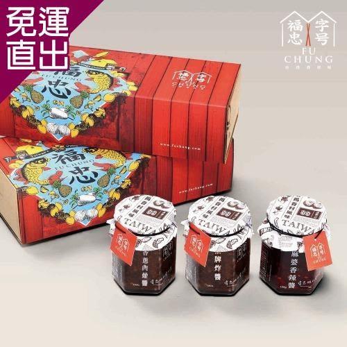 福忠字號 眷村巷衖-經典招牌三入醬禮盒【免運直出】