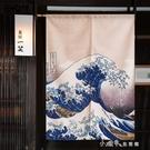 日式浮世繪門簾日本棉麻開放式衣櫃防塵廚房隔斷簾窗戶遮擋半掛布  【全館免運】