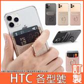 HTC Desire20 pro 19s 19+ 12s U11 EYEs U19e U12+ life U11+  細沙紋指環 透明軟殼 手機殼 訂製