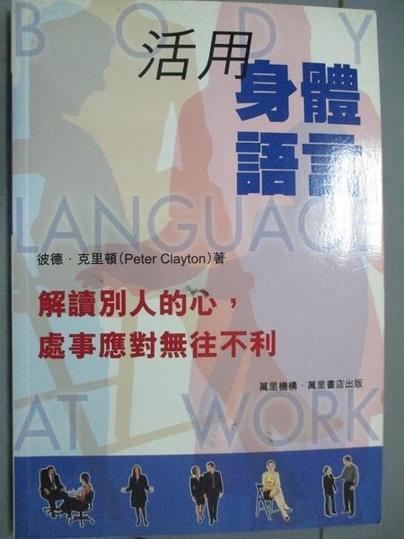【書寶二手書T5/溝通_QDD】活用身體語言Body Language at Work_袁海燕譯