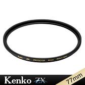 Kenko ZX Protector 77mm 抗污防潑 4K/8K高清解析保護鏡-日本製