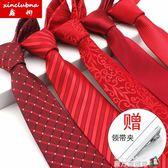 鑫娜正裝結婚領帶男士商務8CM韓版新郎伴郎婚禮紅色粉色領帶 魔法數碼館