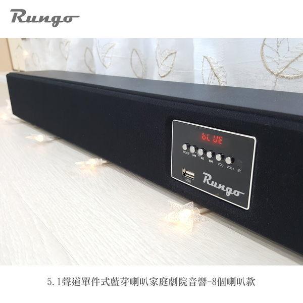 Rungo 5.1聲道單件式藍芽喇叭劇院音響-8個喇叭款