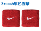 NIKE Swoosh 單色腕帶(免運 慢跑 路跑 籃球 網球 羽球 一雙入≡排汗專家≡