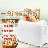 多士爐全自動家用多功能多士爐烤面包機早餐機小型電烤箱加熱2片吐司機220V 特惠上市