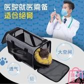貓咪便攜外出狗包貓包透氣出行寵物車載包貓袋【匯美優品】