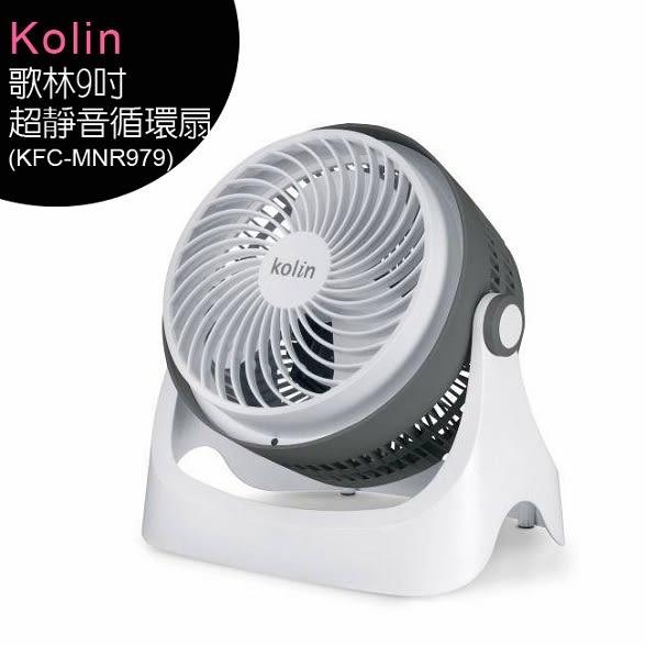 (((福利電器))) KOLIN 歌林9吋空氣循環扇 KFC-MNR979 全新公司貨