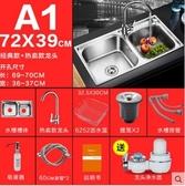廚房水槽套餐雙槽304不銹鋼洗碗池 洗菜盆加厚水盆一體水槽【72*39-A1】