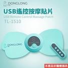 東龍 USB無線遙控紓壓按摩貼片 TL-1510