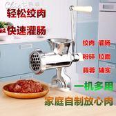 絞肉機香腸機做臘腸的灌腸機家用簡易手動漏斗手搖多功能「七色堇」