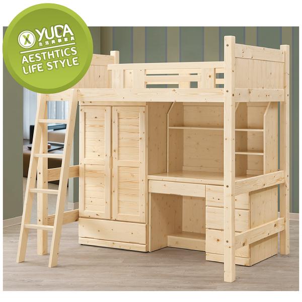 【YUDA】松木 多功能 床組 雙層 床架/床底/床檯(含3*5衣櫃.書桌) S1Y 73-1