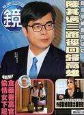 鏡週刊 0610/2020 第193期