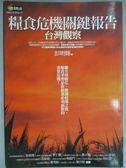 【書寶二手書T7/社會_JOW】糧食危機關鍵報告-台灣觀察_彭明輝