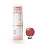 CEZANNE 潤彩唇膏102-102