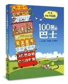100層的巴士(新版)【城邦讀書花園】