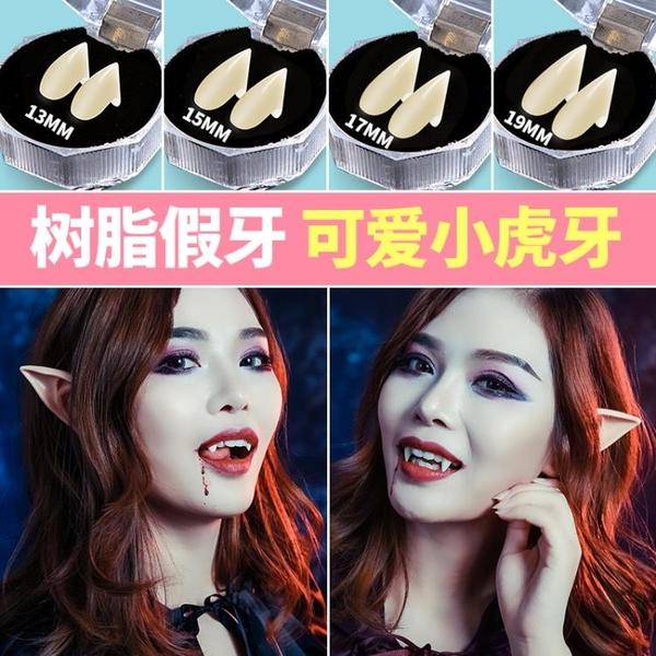 萬圣節裝飾道具化妝妝容吸血鬼假牙小虎牙假牙可愛血漿精靈耳朵