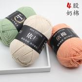 手工包包寶寶4股牛奶棉自織圍巾中粗線球毯子鉤針diy毛線手工編織材料包包 智慧e家
