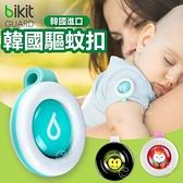 Bikit Guard 精油驅蚊防蚊扣 孕婦寶寶皆可使用 隨機出貨不挑色 非蚊帳防蚊液【RS469】