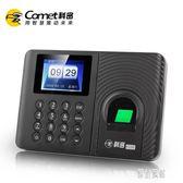 E100指紋考勤機考勤機指紋機免軟件打卡機科密X1 指紋機 xy4955【原創風館】