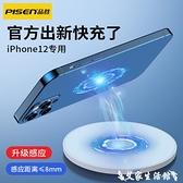 品勝iPhone12無線充電器15W適用xr安卓P40蘋果11pro華為mate30小米10手機P30/xsm 艾家