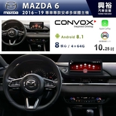 【CONVOX】MAZDA 2016~19年 馬6 10.25吋安卓主機 * 8核心4+64G+支援Apple CarPlay / Android Auto (倒車選配