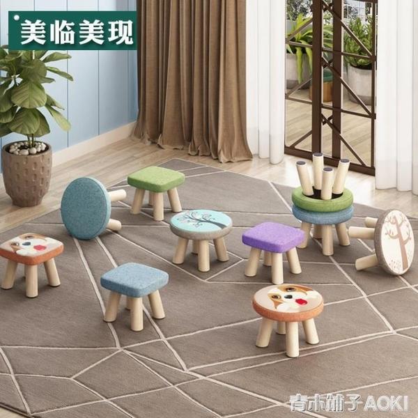 小凳子實木家用小椅子時尚換鞋凳圓凳成人沙發凳矮凳子創意小板凳ATF「青木鋪子」