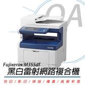 【高士資訊】FUJI XEROX 富士全錄 DocuPrint M355df 黑白 雷射 網路 複合機