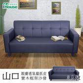 IHouse 山口 親膚透氣貓抓皮實木框架沙發 3人坐