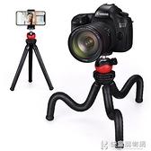 八爪魚三腳架單眼相機微單迷你便攜章魚照相機攝影機自拍支架手機三角架手持 快意購物網