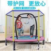 折疊蹦蹦床家用兒童室內彈跳床成人家庭護網跳跳床彈力床LZ2584【甜心小妮童裝】