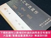 二手書博民逛書店罕見五行思維解讀Y22224 火越 北嶽文藝出版社 ISBN:9787537825160 出版2004