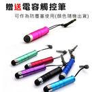 3.5MM 電容式耳機塞觸控筆(顏色隨機出貨)
