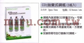 【西高地水族坊】ISTA伊士達 CO2拋棄式鋼瓶95g(3支裝)