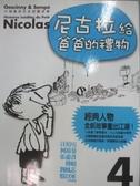 【書寶二手書T1/兒童文學_DLO】小淘氣尼古拉的新故事 4-尼古拉給爸爸的禮物_勒內.戈西尼,讓-