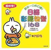 (二手書)日語彩繪句型168