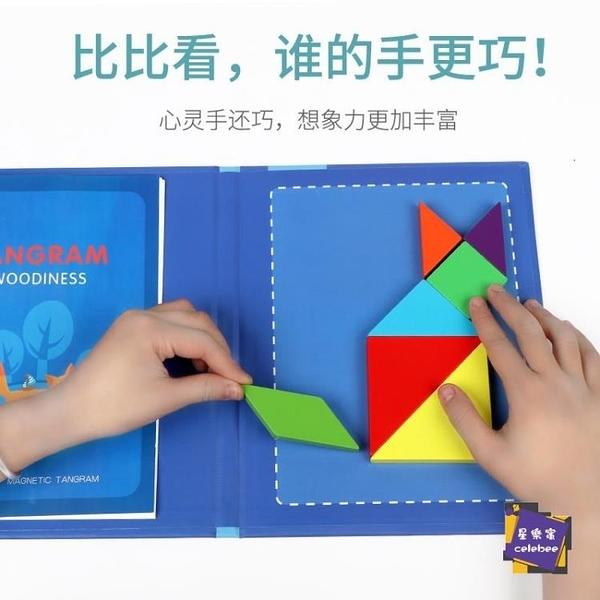 木質拼圖 木質兒童磁性七巧板智力拼圖幼稚園一年級小學生用教具玩具