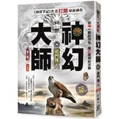 神幻大師Ⅱ之16【道門傳人】〈大結局〉