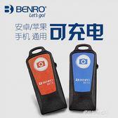 手機藍芽自拍器-BENRO百諾手機藍芽遙控器安卓蘋果通用型充電 搖控手機美顏相機 多麗絲