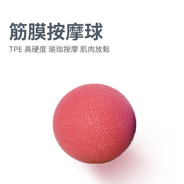 筋膜按摩球 TPE 高硬度 瑜珈按摩 肌肉放鬆 【YES 美妝】