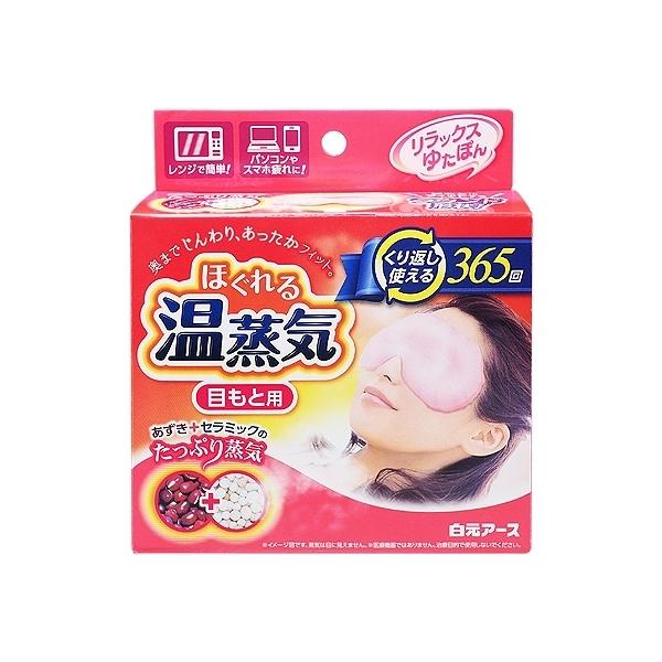 日本 白元 重覆式紅豆蒸氣眼罩(1入)【小三美日】 發熱眼罩 眼睛暖暖包
